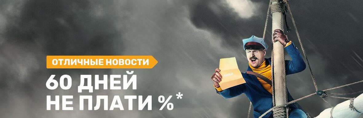 60 дней не плати %