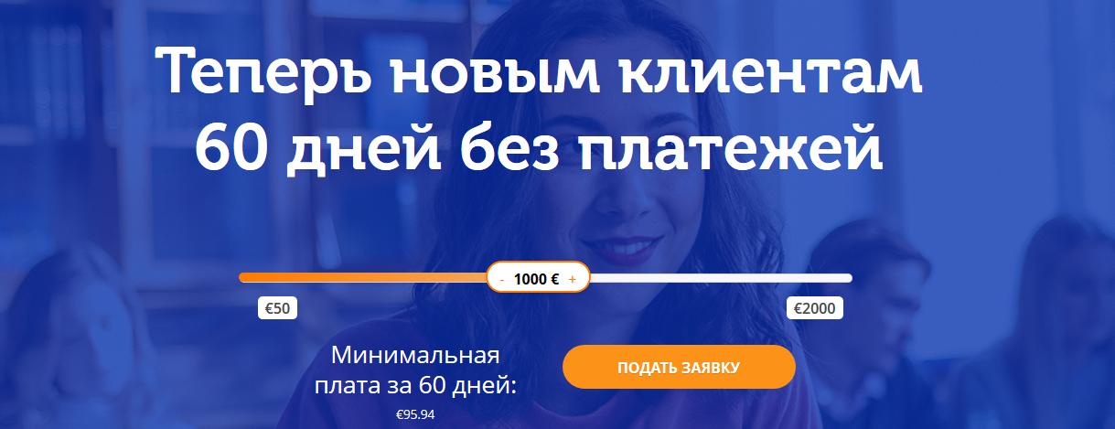60 дней без платежей