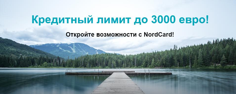 Кредитный лимит до 3000 евро
