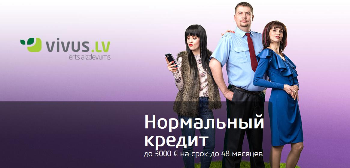 Нормальный кредит Vivus.lv